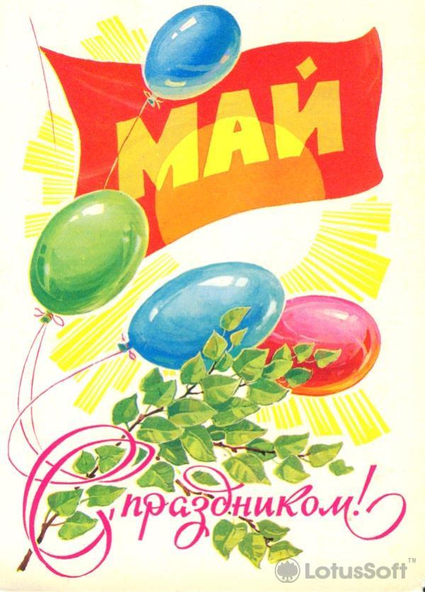 Happy Holidays, 1980