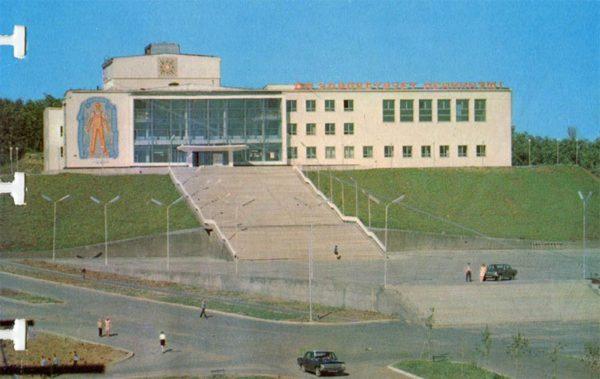 Амурск. Дворец культуры. Комсомольск-на-Амуре, 1975 год