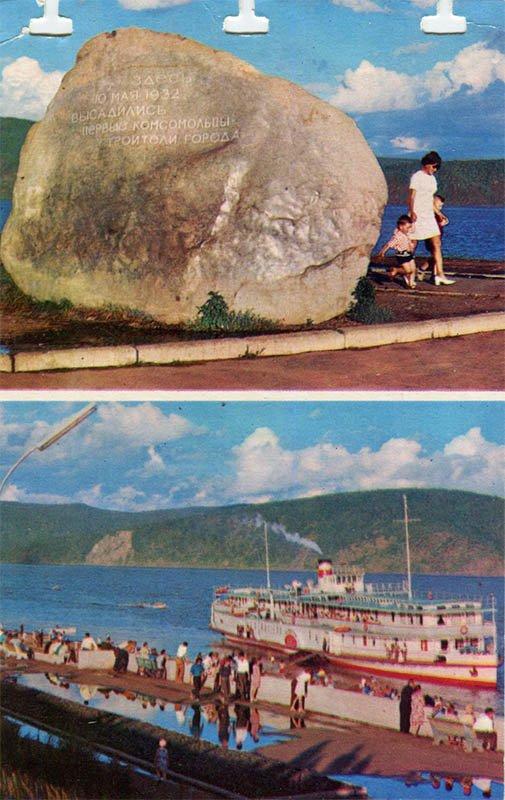 Памятник на набережной Амура. Пароход, на котором приехали первые строители города. Комсомольск-на-Амуре, 1975 год