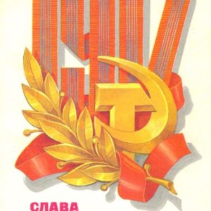 Glory of October, 1981