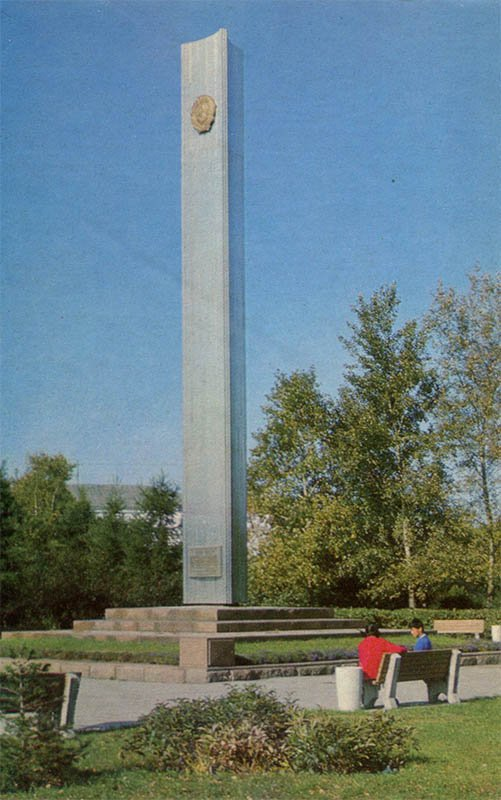 Обелиск в честь награждения Омской области орденом Ленина. Омск, 1971 год