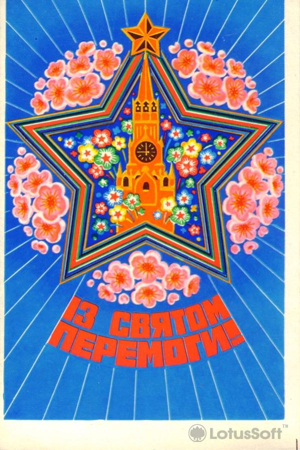Іz holy Peremohy, 1976