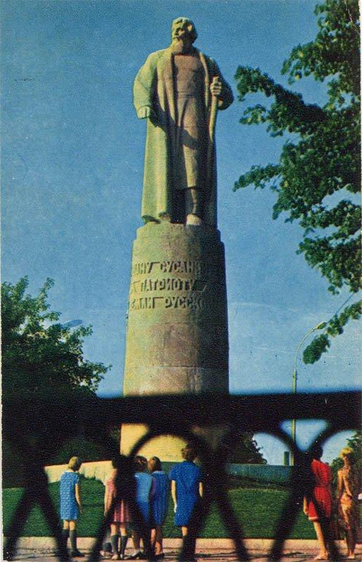 Памятник Ивану Сусанину. Кострома, 1971 год