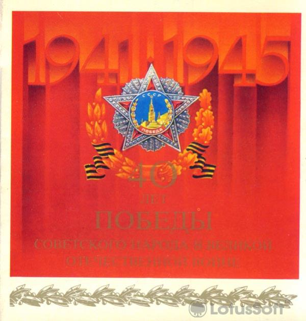 40 years of the Soviet people's victory in the Great Patriotic War, in 1985