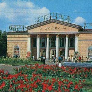 "Cinema ""Volna"". Kineshma, 1971"