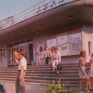 "Kinoteator ""Amber"". Zelenogradsk, 1975"