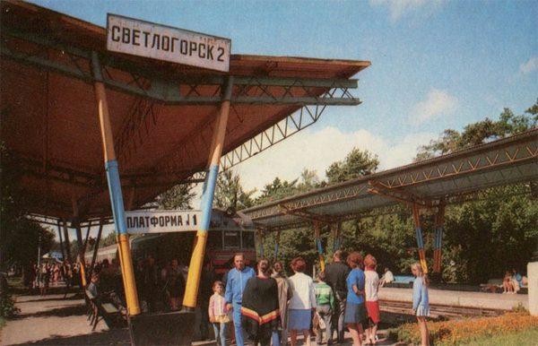 """Прморский вокзал """"Светлогорск-2"""". Светлогорск, 1975 год"""