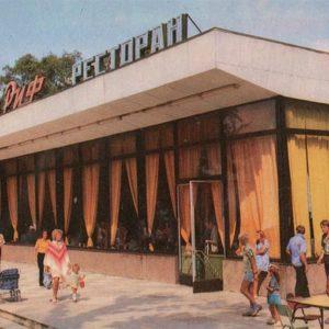 """Restaurant """"Reef"""". Svetlogorsk, 1975"""
