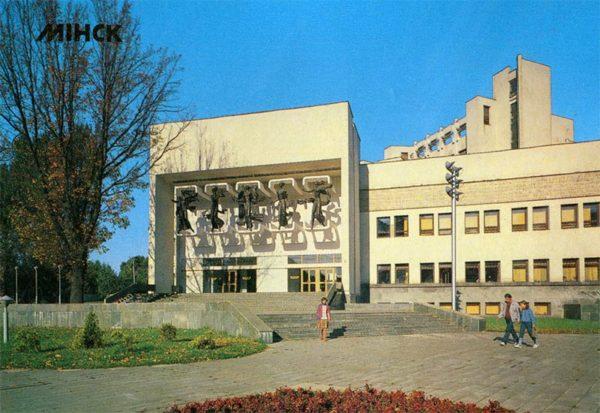 Государственный театр музыкальной комедии Белорусской ССР. Минск, 1990 год