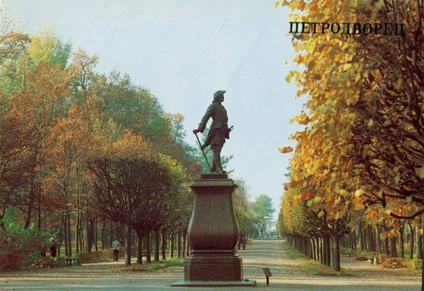 Вид на Марлинскую аллею. Петродворец, 1986 год