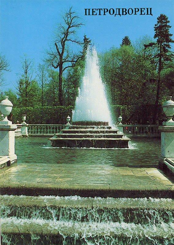 """Fountain """"Pyramid"""". Peterhof, 1986"""