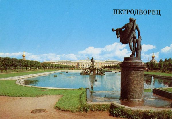 View of the Upper Garden and the Grand Palace. Peterhof, 1986