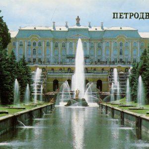 Большой дворец и большой каскад. Петродворец, 1986 год