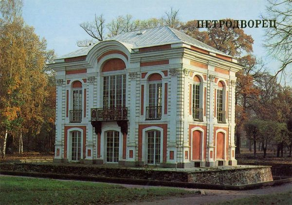 Hermitage Pavilion. Peterhof, 1986