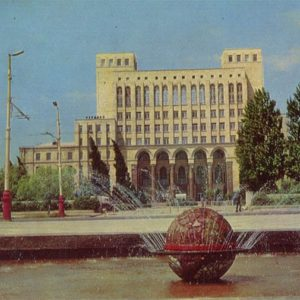 Academy of Sciences of Azerbaijan SSR. Baku (1974)