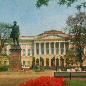 Государственный Русский музей. Ленинград, 1976 год