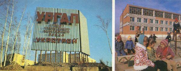Urgal. ASB, 1980