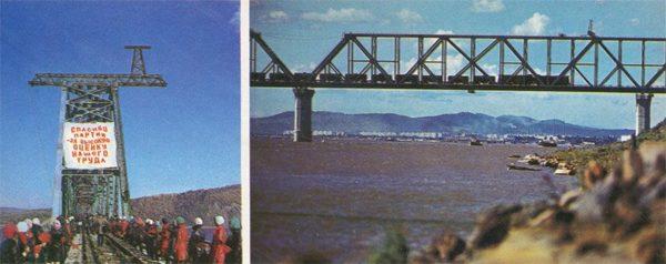 The bridge across the Amur River. ASB, 1980