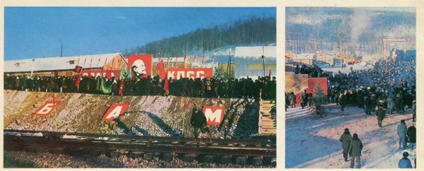 Митинг в Звездном по случаю прибытия первого поезда. БАМ, 1977 год