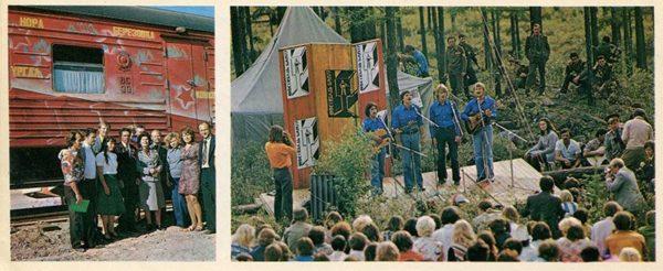 Festival of amateur song in Tynda. ASB, 1979
