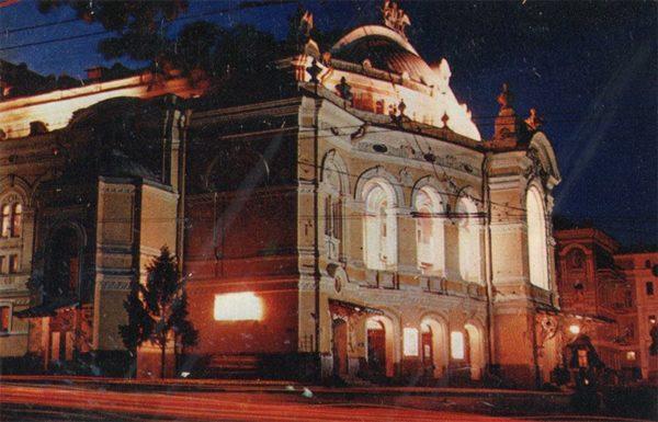 State Drama Theater. Shevchenko. Kiev, 1970