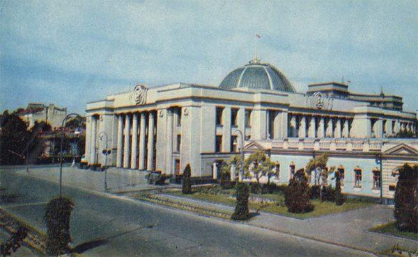 The building of the Supreme Soviet. Kiev, 1970