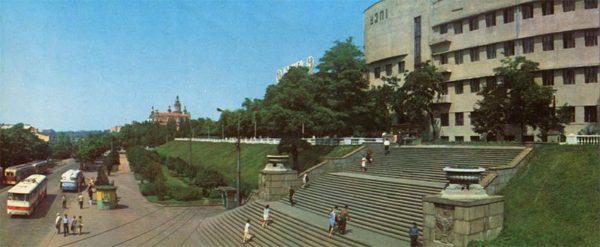 University Hill. Kharkov, 1971
