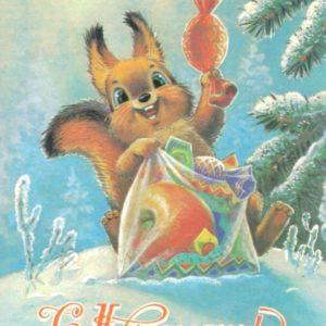 C New Year, 1989