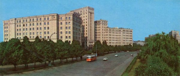 University. AM Gorky. Kharkov, 1971