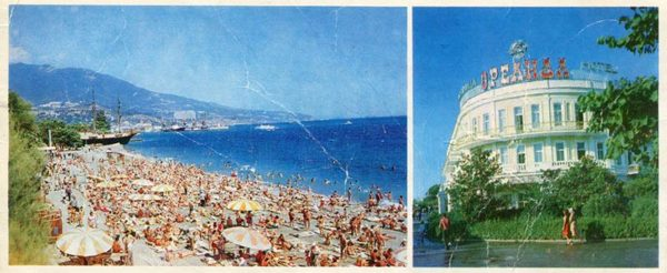 """Вид на пляж. Гостиница """"Ореанда"""". Ялта, 1981 год"""
