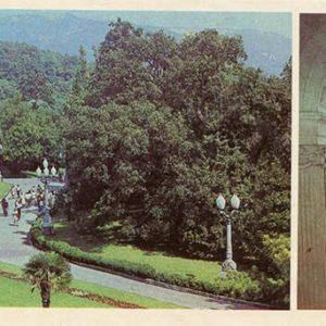 В партере парка. Флорентийский фонарь. По Ливадийскому дворцу, 1986 год