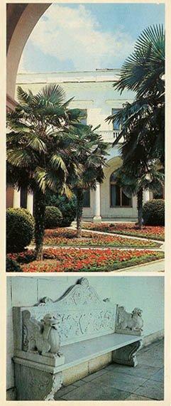 Small Italian courtyard. According to the Livadia Palace, 1986