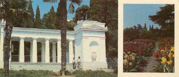 Entrance to the Lower Park. Nikita Botanical Garden, 1986