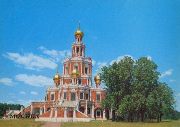 """Церковь """"Покрова в Филях"""". Москва, 1984 год"""
