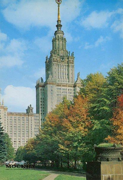 Здание Московского государственного университета. Москва, 1984 год