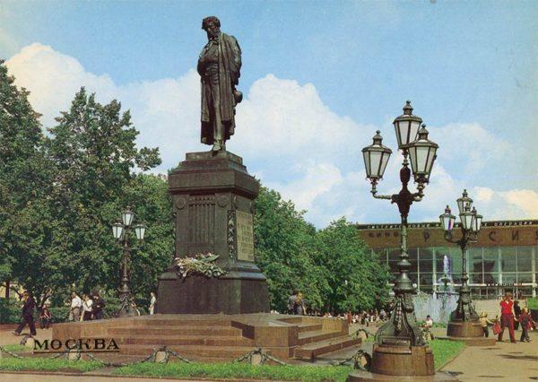 Памятник А.С. Пушкину. Москва, 1986 год