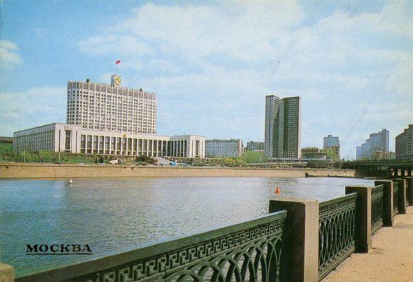 Дом советов РСФСР. Москва, 1986 год