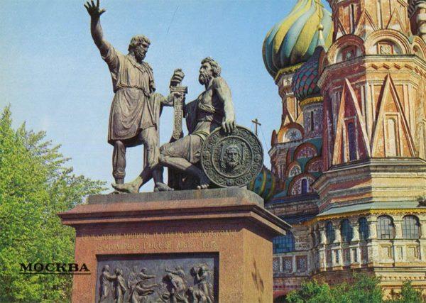Памятник Минину и Пожарскому. Москва, 1984 год