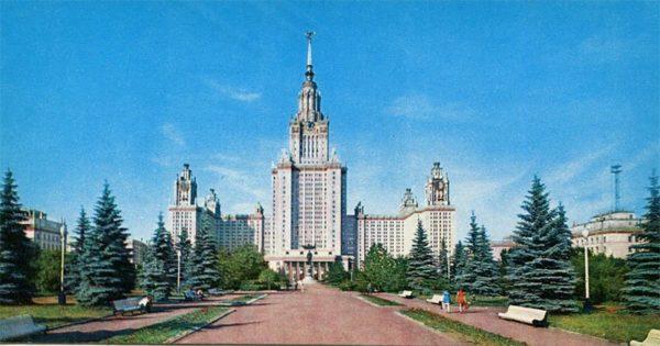Государственный университет им. М.В. Ломоносова. Москва, 1977 год