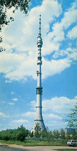 Телевизионная башня в Останкине. Москва, 1977 год