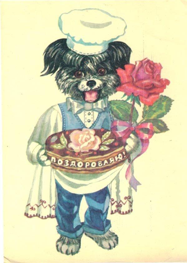 Собачка с цветком, 1986 год