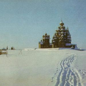 Кижский погост зимой. Кижи, 1970 год