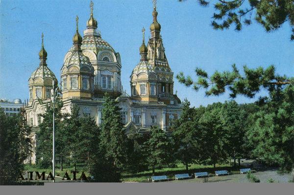 Кафедральный собор. Алма-Ата, 1984 год