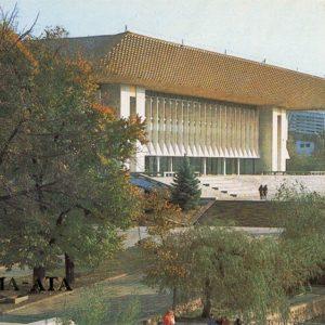 Дворец им.  В.И. Ленина. Алма-Ата, 1984 год