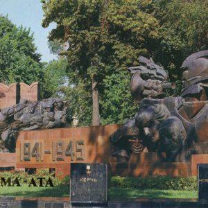Мемориал Славы. Алма-Ата, 1984 год