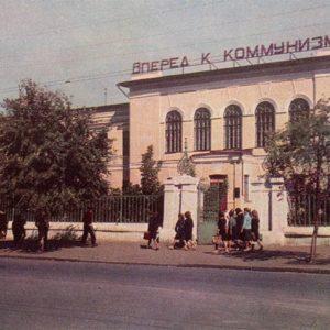 Pedagogical Institute. Tambov, 1967