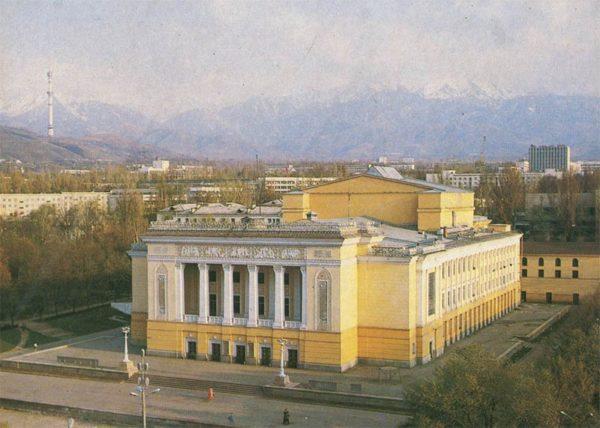 Казахский государственный ордена Ленина академический театр им. Абая. Алма-Ата, 1983 год