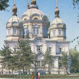 Центральный государственный музей Казахской ССР. Алма-Ата, 1983 год
