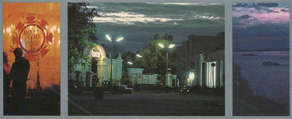 Evening city. Khabarovsk, 1975
