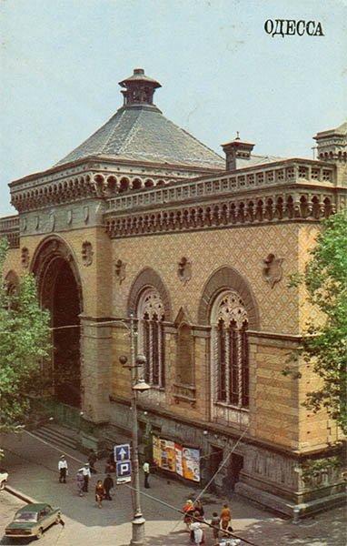 Здание областной филармонии. Одесса, 1981 год
